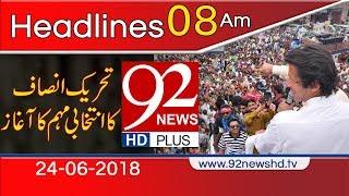News Headlines | 8:00 AM | 24 June 2018 | 92NewsHD