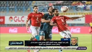 #x202b;الماتش - خبير تحكيمي يكشف حقيقة تسلل حسين الشحات فى هدف الأهلي الأول أمام إنبي#x202c;lrm;