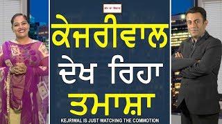 Chajj Da Vichar#566_ Kejriwal Is Just Watching The Commotion