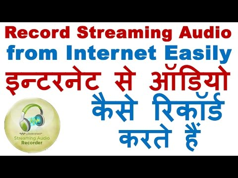 How to Record Audio from Internet/Computer and Make Ringtones - Streaming Audio Recorder