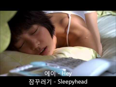 How to get woken up by your annoying boyfriend in Korean