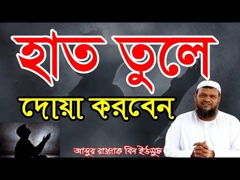 Xxx Mp4 Bangla Waz Hat Tule Doa Korben By Shaikh Abdur Razzak Bin Yousuf Free Bangla Waz 3gp Sex
