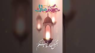 عيد الفطر السعيد 2020 م / 1441 هـ أجمل تهنئة بالعيد - حالة واتس اب