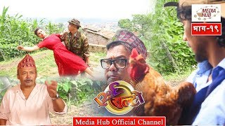 Ulto Sulto, Episode-19, 4-July-2018, By Media Hub Official Channel