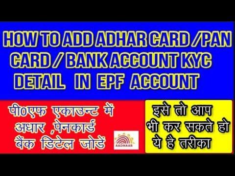 How to update Aadhaar/Pan/bank account KYC in EPF Account || very easy