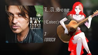 [L.A.Song] ♫ Back to Tennessee - Billy Ray Cyrus ♬ (Cover) Трёхголосие