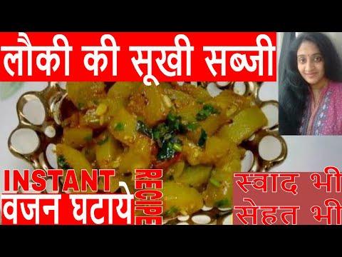 Lauki ki Sukhi Sabzi recipe in hindi || lauki ki sabzi recipe in hindi || how to make lauki ki sabzi