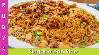 Singaporean Rice with Chicken & Noodles Recipe in Urdu Hindi - RKK