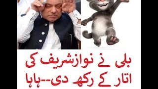 Whatsapp Funny Clips 2017 | India Pakistan Funny | 2017 | New Funny Videos | PML-N Nawaz Sharif