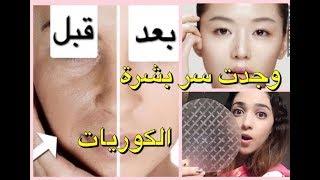 سر بشرة الكوريات وصفة طبيعية سرية من عند حماتي الكورية قناع يبيض يحارب التجاعيد يشد الوجه..
