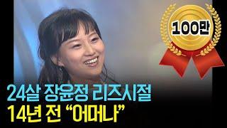 Download [미스트롯 마스터 장윤정 리즈시절] 14년전 신인가수 장윤정의 '어머나' Video