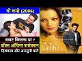 Woh Lamhe 2006 Movie Budget, Box Office Collection, Verdict And Unknown Facts | Kangana Ranaut