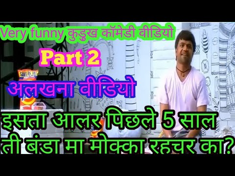 Xxx Mp4 Kurukh Comedy Video कुडु़ख कॉमेडी विडीयो Oraon Comedy Video 😂अलखा🤣अलखा😅कूल😆नुजंआ😀हलरोओ 3gp Sex