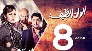 مسلسل الوان الطيف الحلقة | 8 | Alwan Al taif Series Eps
