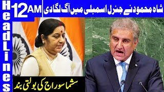 Shah Mehmood Qureshi got no Chill in UNGA | Headlines 12 AM | 30 September 2018 | Dunya News