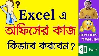How to do Office work in MS Excel    MS Excel Tutorial Bangla