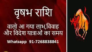 वृष राशि मई 2019 शानदार महीना/Vrish Rashi May