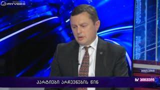 TV პირველი გადაცემა ,,რვიანი,,  სტუმრად დიმიტრი ლორთქიფანიძე 04.07.2016