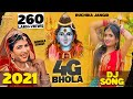 Download 4G BHOLA SONG | SONIKA SINGH | SONU | RUCHIKA JANGID | HARYANVI DJ SONG 2018 | KAWAD SONG 2018 In Mp4 3Gp Full HD Video
