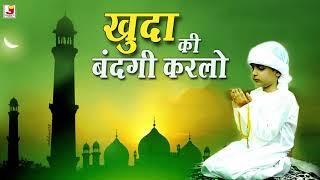 Abdul Habib Ajmeri Ki Qawwali - Khuda Ki Bandgi Karlo Qawwali - Hits Of Qawwali - Qawwali 2018