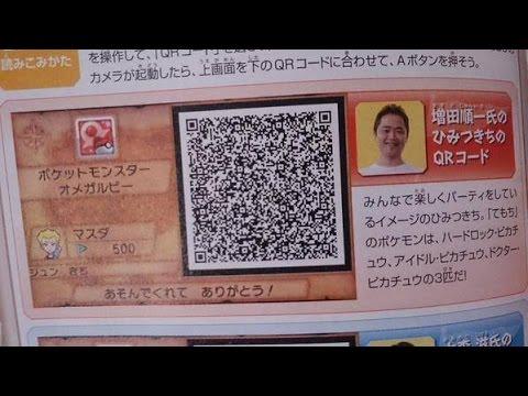 Junichi Masuda Secret Base - Omega Ruby & Alpha Sapphire