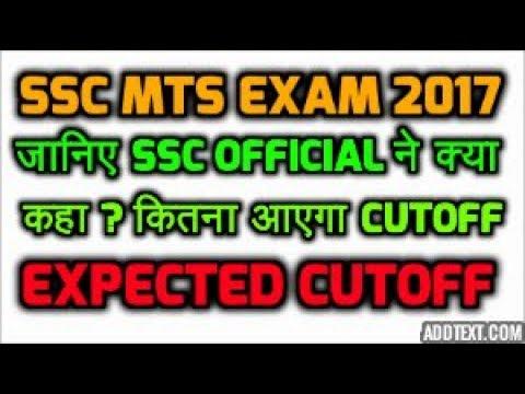 SSC MTS Tier 01|| EXPECTED CUTOFF || SSC OFFICIAL ने कहा इतने MARKS वाले का चयन किया जा सकता है