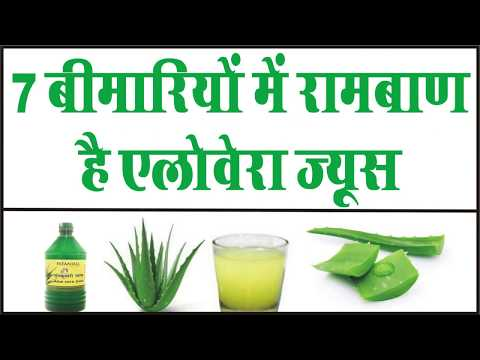 7 बीमारियों में एलोवेरा ज्यूस के चमत्कारी फायदे/Top Benefits of Aloevera juice in 7 Disease in Hindi