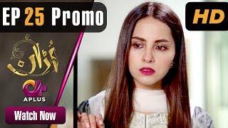 Uraan - Episode 25 Promo | Aplus Dramas | Ali, Nimra Khan, Salman Faisal, Kiran | Pakistani Drama
