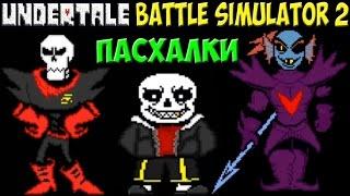 Undyne Boss Fight Simulator