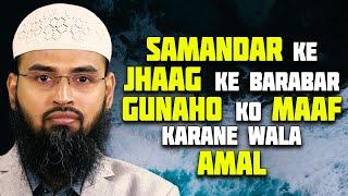 Namaz Ke Baat 100 Bar Is Tasbeeh Ko Padhle To Uske Gunah Chahe Kitne Ho Maaf HoJate Hai By Adv  Faiz