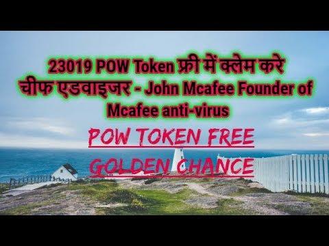 POW token free airdrop बिलकुल फ्री में POW Token पाये जल्दी करे समय कम है