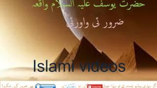 Hazrat Yousfa A S Waqia Part 6 Last