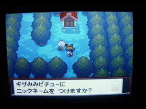 Pokémon SoulSilver - Notched-Ear Pichu
