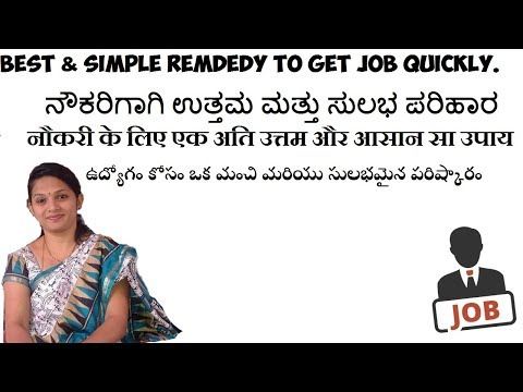 Best remedy for getting job quickly (English,Kannada,Telugu,Hindi)