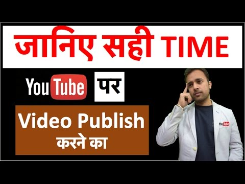 What is the best time to upload a video on YouTube | Increase views, subs | Best SEO tips @YTAdvise