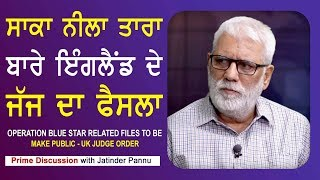 Prime Discussion With Jatinder Pannu#601_Operation Blue Star Files to be mark Public-UK Judge Order