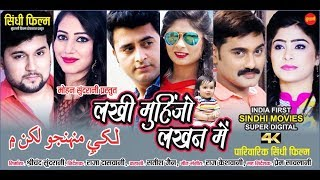 Lakhi Mohinjo Lakhan Me   Official Trailer   New Sindhi Film