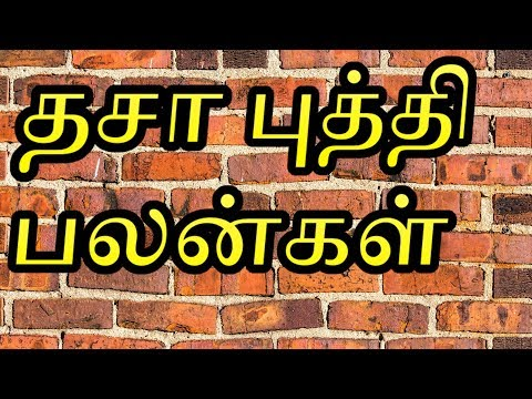 Dasa Bhukti Palangal in Tamil | Ashtakavarga in Tamil PART 2 | Dasa Bhukti Prediction in Tamil