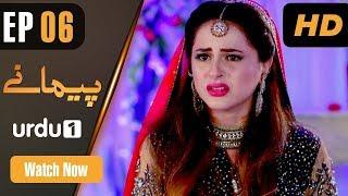 Paimanay - Episode 6 | Urdu1 Drama | Fatima Effandi, Eshal Fayyaz, Asad Siddiqui