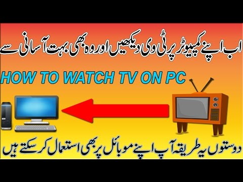 how to watch live tv on your computer-laptop (Urdu-Hindi)