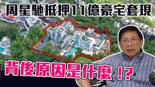 (中文字幕)周星馳抵押11億豪宅套現 背後原因是什麼!?〈蕭若元:蕭氏新聞台〉2020-06-19