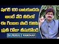 షుగర్ 100 దాటకూడదు అంటే ప్రతి రోజు వేడి నీటిలో ఈ గింజల పొడిని కలిపి తీసుకుంటే సరిపోతుంది||Dr.Manohar