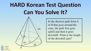 VERY HARD South Korean Geometry Problem (CSAT Exam)