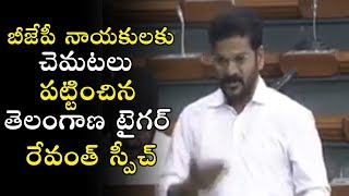 Malkajgiri MP Revanth Reddy Fires on BJP | Latest Video | Political Qube