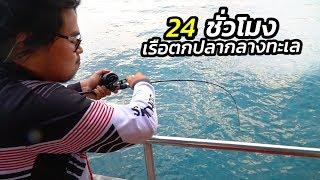 24 ชั่วโมงของนักตกปลา ออกล่าปลาลับในทะเลไทย