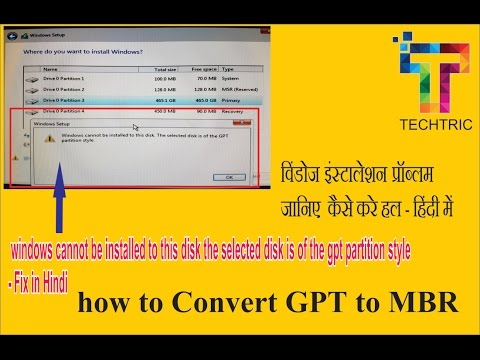 How to change GPT to Mbr Without data loss-in hindi
