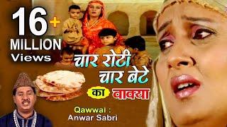 New Qawwali Songs 2019 | Char Roti Char Bete Ka Waqia HD | Anwar Sabri | Hazrat Musa Ka Waqia