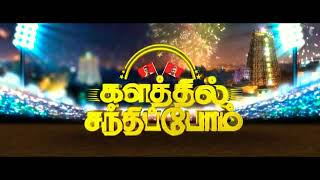 Kalathil Sandhippom New Tamil Full Movie 2021|Jeeva,Arulnithi,Manjima Mohan|Priya Bhavani Sangar