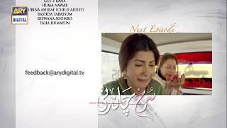 Surkh Chandni | Episode 13 | Teaser | ARY Digital Drama