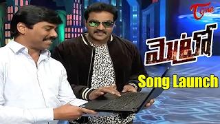 Sunil Launches Metro Movie Song    Ungarala Rambabu Shooting Set